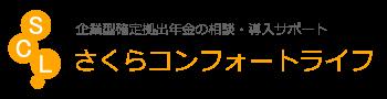 岐阜で企業型確定拠出年金の相談、導入サポートならさくらコンフォートライフ